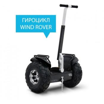 Сигвей Гироцикл SMART WIND ROVER